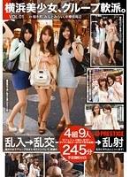 横浜美少女、グループ軟派。 in 桜木町、みなとみらい、中華街周辺 VOL.1 ダウンロード