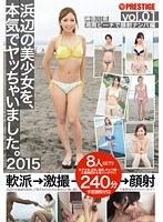 浜辺の美少女を、本気でヤッちゃいました。 2015 vol.01 ダウンロード