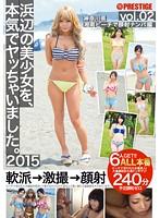 浜辺の美少女を、本気でヤッちゃいました。 2015 vol.2 ダウンロード