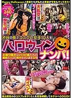 渋谷の街でコスプレ女子10人をハロウ…
