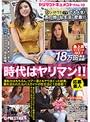 ヤリマンドキュメント りんか(21)元バスガイド・現在無職 File.10