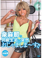 同級生宅に突然 おじゃましま〜す!! Vol.6 泉麻那 ダウンロード