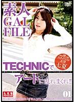 素人GAL FILE 01 ダウンロード