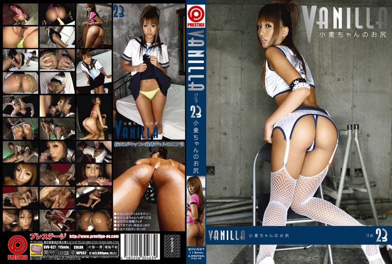 VANILLA 23 小麦ちゃんのお尻