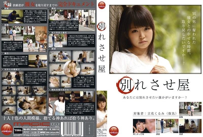 TBL-075 別れさせ屋 立花くるみ