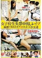 女子校生失禁中出しレイプ 麻酔で抵抗出来ず犯されまくる少女達