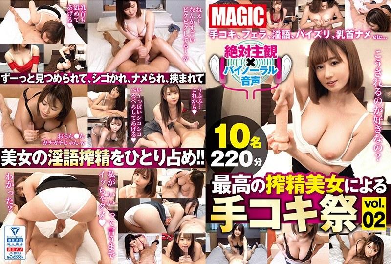 TKS-002 【配信専用】最高の搾精美女による手コキ祭 vol.02