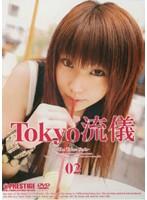 Tokyo 流儀 02 ダウンロード