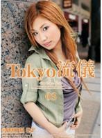 Tokyo 流儀 03 ダウンロード