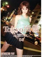 Tokyo 流儀 04 ダウンロード