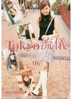 Tokyo 流儀 06 ダウンロード