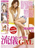 Tokyo 流儀 Special VOL.01 流儀 of the GAL MARIN ダウンロード