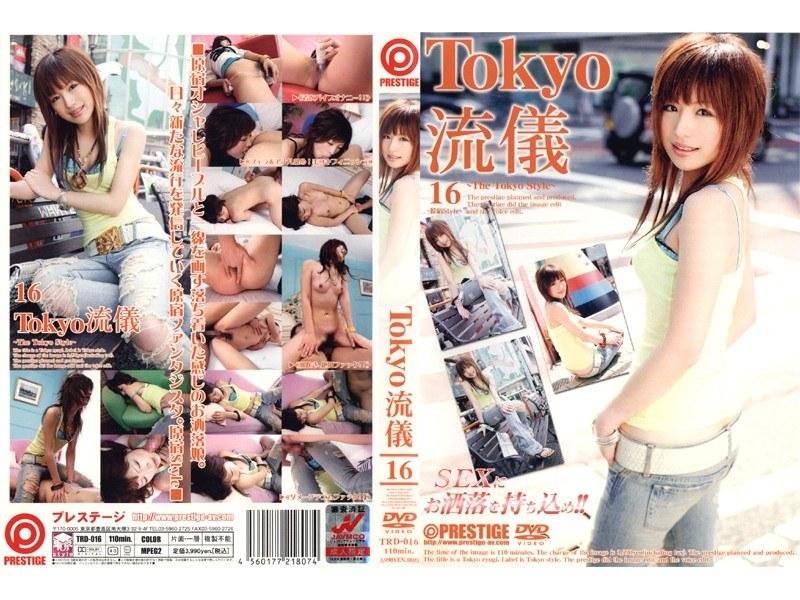 Tokyo 流儀 16