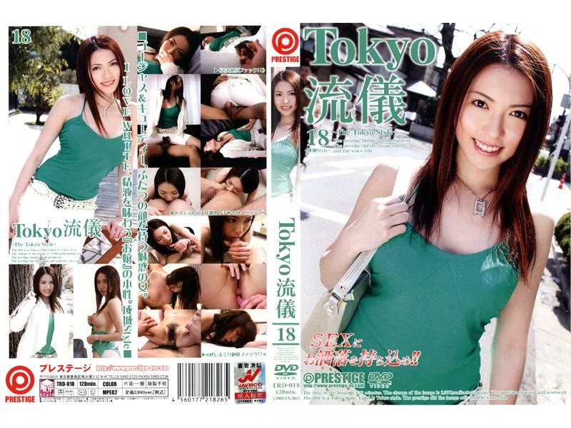 Tokyo 流儀 18