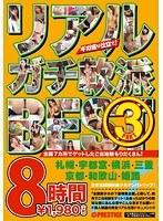 リアルガチ軟派 BEST 8時間 PART.3 【MGSだけの特典映像付】 +30分 [TRE-017]