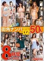 街角&浜辺ナンパ BEST 50人 8時間 vol.02