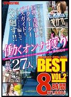 働くオンナ獲り 8時間 BEST VOL.2 ダウンロード