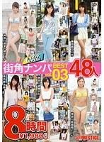 街角&浜辺ナンパ BEST 48人 8時間 vol.03 ダウンロード