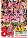 リアルガチ軟派 BEST 8時間 PART.7 日本全国の美少女を軟派してきたリアルガチナンの中から6タイトル7カ所33人を超厳選収録!!