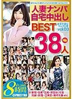 人妻ナンパ自宅中出しBEST vol.03 ダウンロード