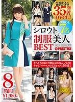 シロウト制服美人BEST 8時間 volume.03 それぞれの思いを胸にAVに応募してきたキャリアウーマンの本気セックス傑作選!!