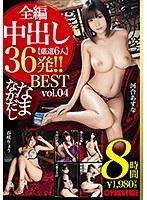 なまなかだし BEST vol.04 膣奥に注ぎ込む熱い精子が子宮からドロっと溢れる、妊娠必至!!!