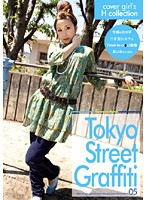 Tokyo Street Graffiti 05 ダウンロード