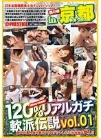 120%リアルガチ軟派伝説 in 京都 vol.01 ダウンロード