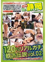120%リアルガチ軟派伝説 in 静岡 vol.02 ダウンロード