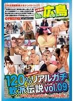 120%リアルガチ軟派伝説 in 広島 vol.09 ダウンロード