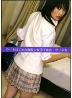 ウリをはじめた制服少女3 下北沢ウリ少女 ダウンロード