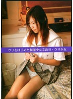 ウリをはじめた制服少女7 渋谷ウリ少女 ダウンロード