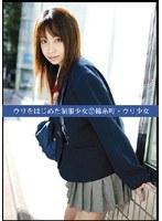 ウリをはじめた制服少女17 錦糸町ウリ少女 ダウンロード