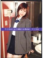 ウリをはじめた制服少女19 新宿ウリ少女 ダウンロード