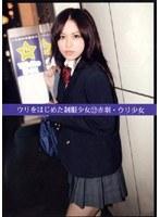 ウリをはじめた制服少女 22 [UAD-022]