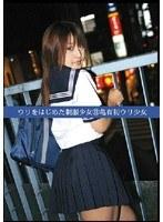 ウリをはじめた制服少女31 亀有初ウリ少女