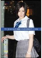 ウリをはじめた制服少女32 川崎初ウリ少女 ダウンロード