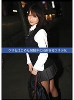ウリをはじめた制服少女50 渋谷初ウリ少女