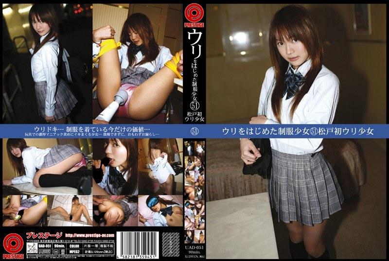 ウリをはじめた制服少女51 松戸初ウリ少女