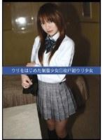 ウリをはじめた制服少女51 松戸初ウリ少女 ダウンロード