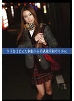 ウリをはじめた制服少女65 武蔵境初ウリ少女