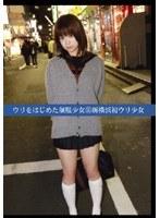 ウリをはじめた制服少女66 新横浜初ウリ少女 ダウンロード
