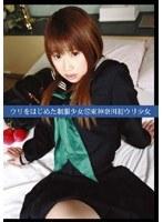 ウリをはじめた制服少女67 東神奈川初ウリ少女 ダウンロード