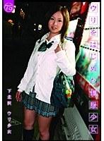 ウリをはじめた制服少女75 下北沢ウリ少女 ダウンロード