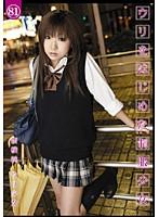 ウリをはじめた制服少女81 新横浜ウリ少女 ダウンロード