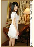 高貴美少女学院 01 ダウンロード