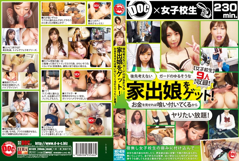 ULT-020 Caught An Impulsive Runaway Daughter! If You Show Her Money She'll Come Running! Fuck As Much As You Want!