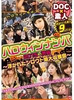 ハロウィンナンパ2015in渋谷 〜浮かれたシロウト娘大収穫祭〜