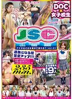 JSC 〜JK SWIMMINGWEAR COLLECTION〜 アナタはどの水着まで着れる? vol.01 ダウンロード