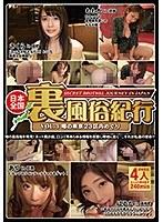 全国裏風俗紀行VOL.3 ダウンロード